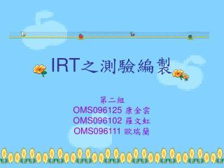 IRT 之測驗編製