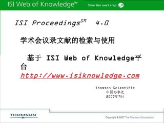 ISI Proceedings SM   4.0 学术会议录文献的检索与使用    基于  ISI Web of Knowledge 平台 isiknowledge