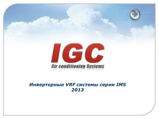 Инверторные  VRF  системы серии  IMS 201 3