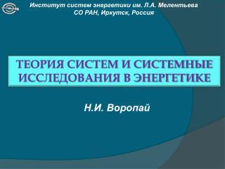 Н.И. Воропай