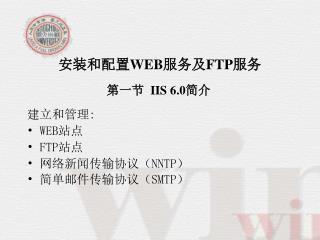 安装和配置 WEB 服务及 FTP 服务