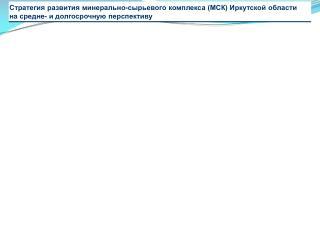 Стратегия развития минерально-сырьевого комплекса (МСК) Иркутской области