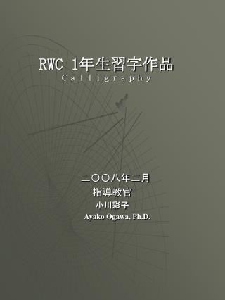 RWC 1 年生習字作品 Calligraphy