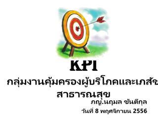 KPI กลุ่มงานคุ้มครองผู้บริโภคและเภสัชสาธารณสุข
