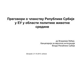 Преговори  о  чланству Републике Србије  у ЕУ у  области политике животне средине