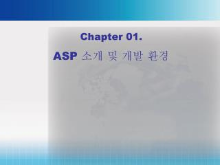 Chapter 01. ASP  소개 및 개발 환경