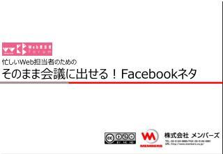 忙しい Web 担当者のための そのまま会議に出せる ! Facebook ネタ