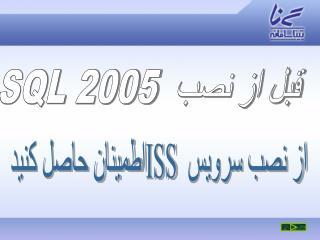 قبل از نصب  SQL 2005
