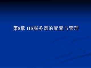 第 8 章  IIS 服务器的配置与管理