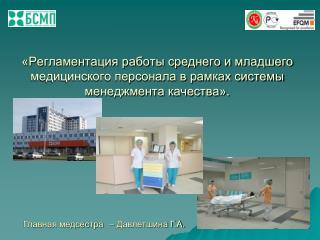 Главная медсестра – Давлетшина Г.А.