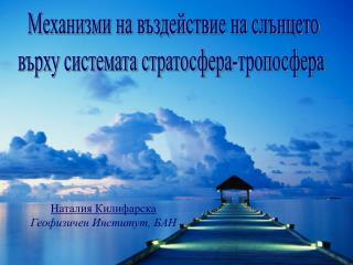 Наталия Килифарска Геофизичен Институт, БАН