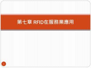 第七章  RFID 在服務業應用