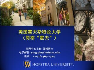 亚洲中心主任  邱滢博士  电子邮件 : ying.qiu@hofstra    电话:  +1-516-463-7324