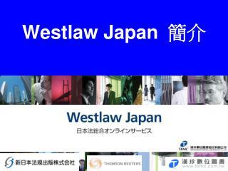 Westlaw Japan 簡介