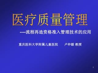 重庆医科大学附属儿童医院       卢仲毅 教授