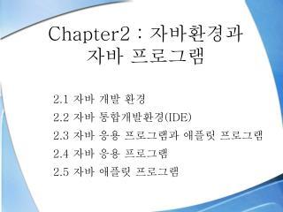 Chapter2 :  자바환경과  자바 프로그램