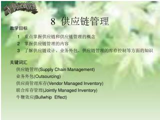 8   供应链管理