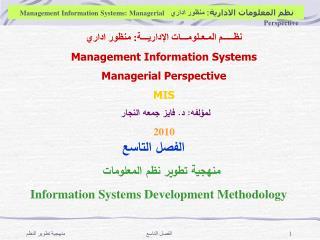 الفصل  التاسع منهجية تطوير نظم المعلومات Information Systems Development Methodology