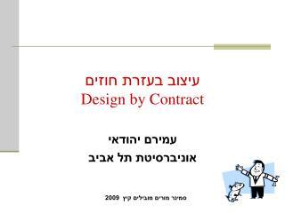 עיצוב בעזרת חוזים Design by Contract