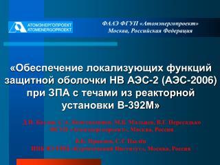 ФААЭ ФГУП «Атомэнергопроект» Москва, Российская Федерация