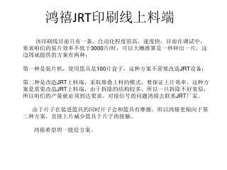 鸿禧 JRT 印刷线上料端