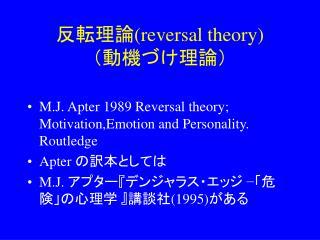 ???? (reversal theory) ????????