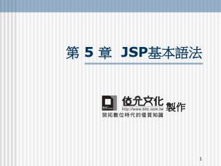 第  5  章   JSP 基本語法