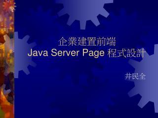 ?????? Java Server Page  ????