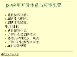JSP 应用开发体系与环境配置