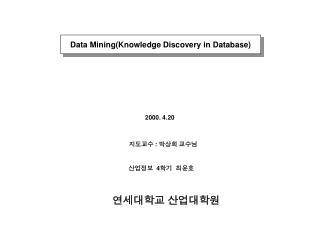 Data Mining(Knowledge Discovery in Database)