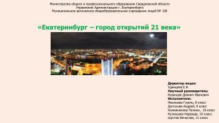 «Екатеринбург – город открытий 21 века»