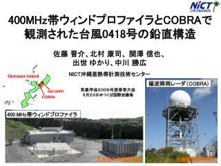 400MHz 帯ウィンドプロファイラと COBRA で観測された台風 0418 号の鉛直構造