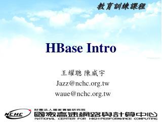 HBase Intro