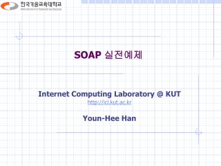 SOAP  실전예제