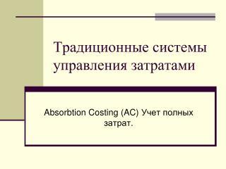 Традиционные системы управления затратами