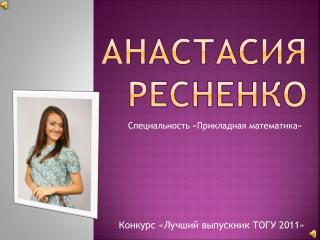 Анастасия Ресненко