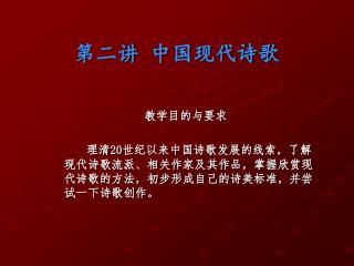第二讲 中国现代诗歌