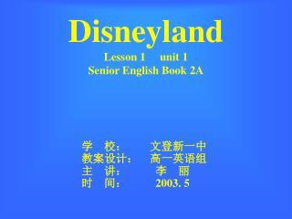 Disneyland  Lesson 1     unit 1 Senior English Book 2A