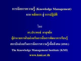 การจัดการความรู้  (Knowledge Management) จาก  หลักการ  สู่  การปฏิบัติ