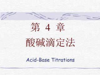 第  4 章 酸碱滴定法