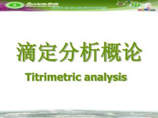 滴定分析概论 Titrimetric analysis