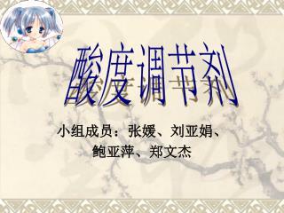 小组成员:张媛、刘亚娟、 鲍亚萍、郑文杰