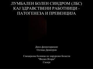 ЛУМБАЛЕН БОЛЕН СИНДРОМ (ЛБС) КАЈ ЗДРАВСТВЕНИ РАБОТНИЦИ - ПАТОГЕНЕЗА И ПРЕВЕНЦИЈА