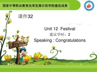 Unit 12  Festival 建议学时: 2 Speaking : Congratulations
