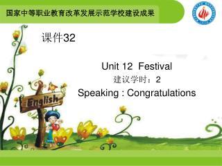 Unit 12  Festival ????? 2 Speaking : Congratulations