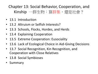 Chapter 13: Social Behavior, Cooperation, and Kinship   一群生物:算 群集 ,還是社會?