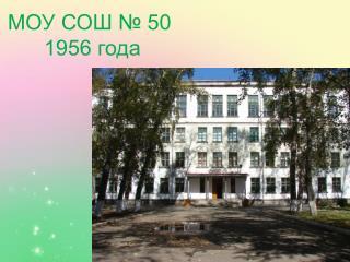 МОУ СОШ № 50  1956 года