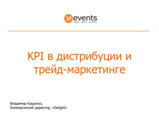 KPI  в дистрибуции и трейд-маркетинге