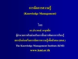 การจัดการความรู้ (Knowledge Management)