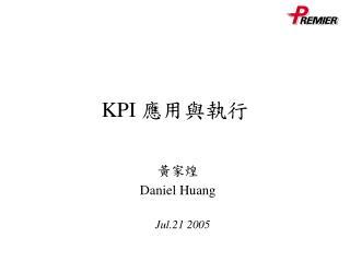 KPI  應用與執行